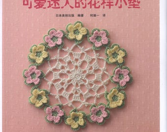 Flower Doily 2014 Chinese Applique pineapple Crochet flower book Japanese crochet Book lacework