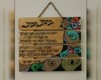 Birchas Habayis/ Jewish Blessing Of The Home~ Slated Wood Sign