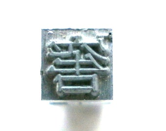 Vintage Japanese Typewriter Key - Japanese Stamp - Kanji Stamp - Metal Stamp - Chinese Character -  Pit Celler