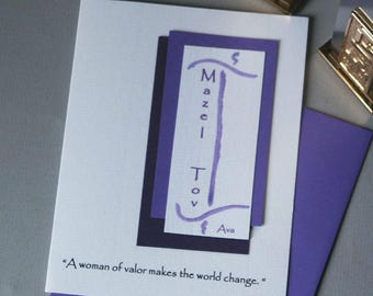 Bat Mitzvah Greeting Card or Invitation with Quote and Hand Painted Torah