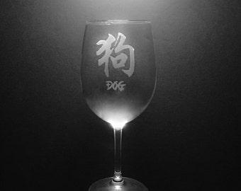 Chinese Zodiac Dog Symbol 13 Ounce Wine Glass
