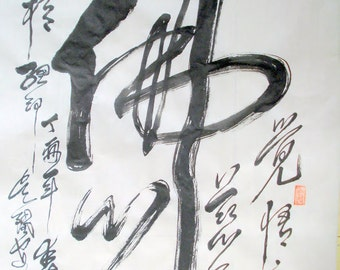 CHINESE CALLIGRAPHY-- The Mind of Buddha