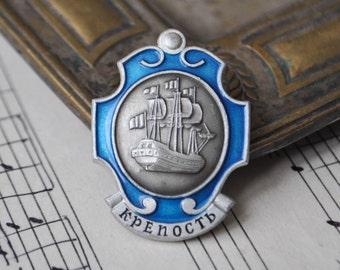"Vintage Soviet Russian badge,pin.""Sailboat-Fortress"""