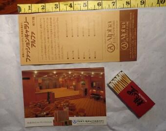 Vintage Sapporo Alpha Hotel Playboy Club Location