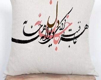 Printed Persian Calligraphy Cushion, Love