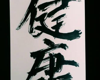 Japanese Calligraphy Sentiment Card for Health