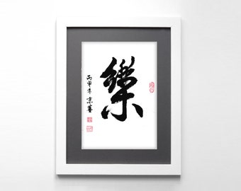 Digital Download Chinese Calligraphy/Character - Happiness, Chinese Painting, Wall Art, Home Decor, Great Gift, Birthday Gift