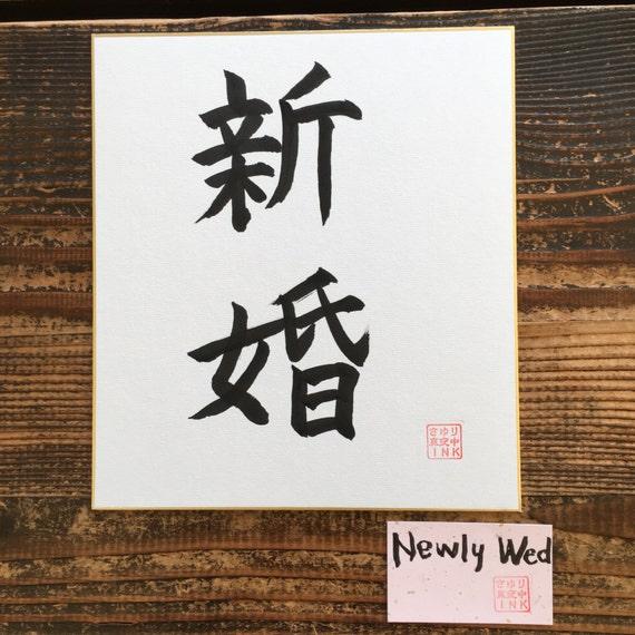 Newlyweds japanese calligraphy