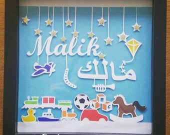 Personalized boy's name. Paper cut - 20x20- gift