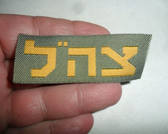 New Military Idf ZAHAL Yellow Cloth Patch of The  Israeli Army,  Israel Defense Forces.