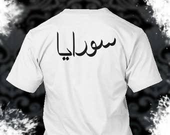 Custom Name Arabic T Shirt