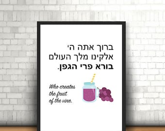 Jewish Home Gift, Hebrew Art, Hagofen Blessing Poster, Printable Art, Judaica Art, Home Decor