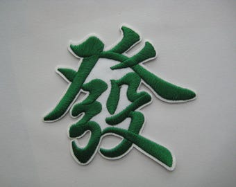 SALE~ Iron-on embroidered Patch Mahjong Tile GREEN Dragon (Chinese character FA) 3.75 inch