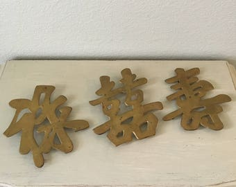 Vintage Chinese Symbol Characters Set of 3 in Brass / Long life / Prosperity / Happiness / Metal Wall Hangings / Trivet / Asian Home Decor
