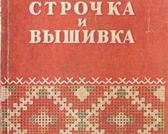 Gumilevskaya M. N. - Stitching and embroidery – 1953 PDF format