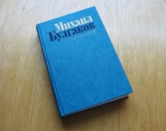 Mikhail Bulgakov - Master and Margarita / Short Stories (In Russian) - Hardcover - 1983. Vintage Soviet Book, Classics of Russian Literature