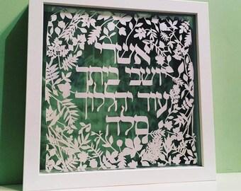 Ashrei - Traditional Jewish paper cut quote/prayer