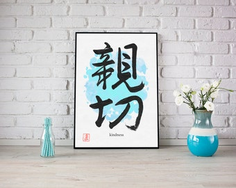 Japanese Calligraphy | Kindness (親切 Shinsetsu) | Custom Handwritten Kanji | Handmade Watercolor Painting | Shodo Artwork Print