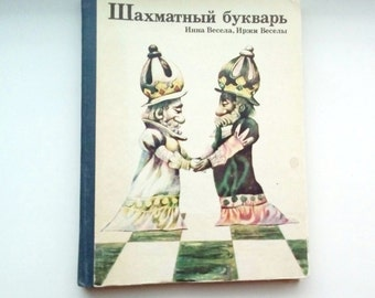 Soviet chess alphabet book 1983 issue, Chess ABC for schoolchild in russian