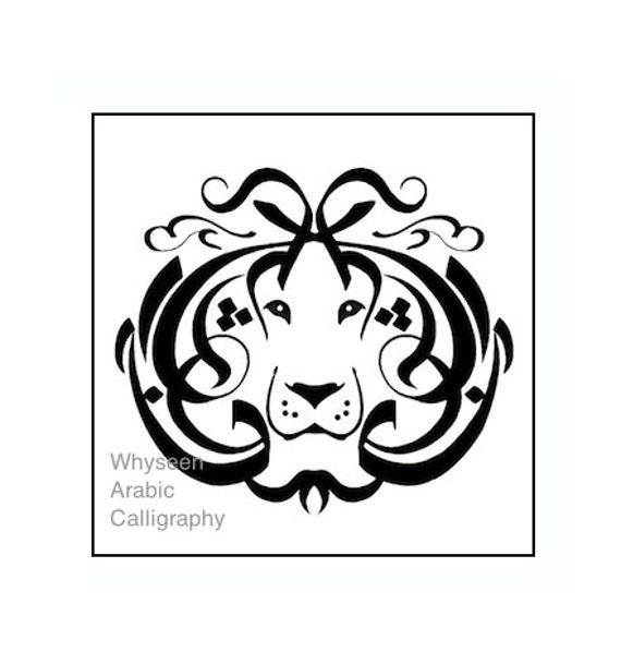 Items Similar To Arabic Courage Tattoo Arabic