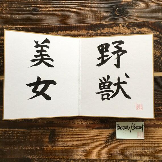 Beauty beast japanese calligraphy