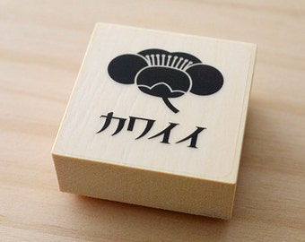 CLEARANCE SALE - Rubber stamp - Japanese kawaii stamp