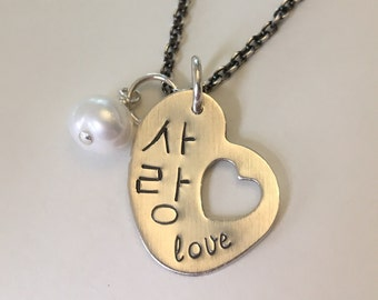 Hand Stamped LOVE / Sarang In Korean Hangul With Pearl