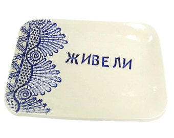 Ziveli Dish, Serbian Décor, Живели, Serbian Cyrillic Plate, Cheers Dish, Serbian Holiday, Croatian Dish,Serbian Toast,Bosnian Kitchen, Salut