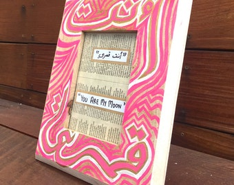 My Moon - Arabic Calligraphy Frame