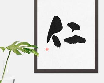 Japanese Kanji Bushido Samurai Precept  仁  Jin 'Benevolence and Compassion'  Printable Art Calligraphy Print Digital Wall Decor