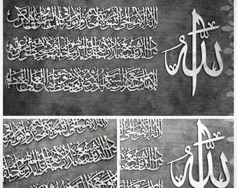 Contemporary Islamic calligraphy - Ayat al Kursi - Modern Muslim Decor - Islam calligraphy - Islam art