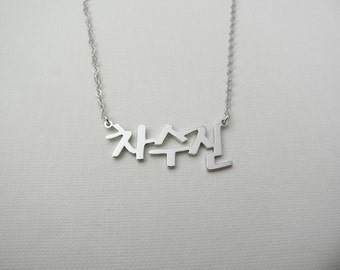 Korean Name Sterling silver Necklace Hangul Custom Personalised jewelry