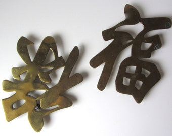Pair of Brass Oriental Trivets