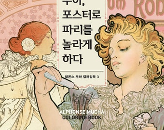 Alphonse Mucha Pioneer Of Modern Graphic Design Coloring Book Vol3 Poster And Paris