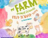 My Farm Animal Friends - Ye'Bet Ensesat Guadengoche