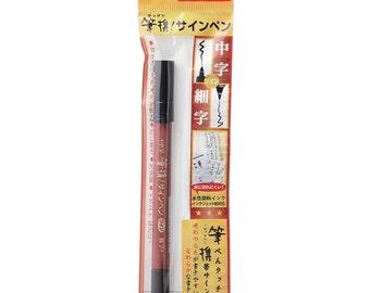 Kuretake Hikkei! Brush Pen
