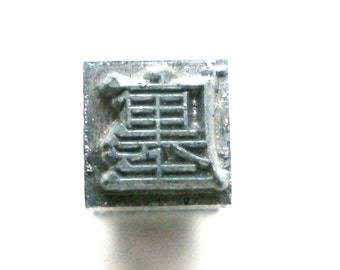 Japanese Stamp - Metal Stamp - Kanji Stamp - Vintage Japanese Typewriter Key - Vintage Stamp - Chinese Character - Store, Shop
