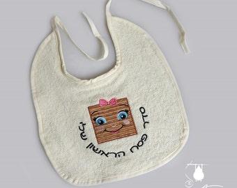 "Embroidered baby bib ""My First Passover"". Baby girl bib. Jewish gift. Judaica. Festive bib. Baby gift. Hebrew. Seder Pesah. Passover Seder"