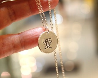 "Silver Disc Stamped Chinese ""FAITH"", ""HOPE"", ""LOVE"" Sterling Silver Necklace"