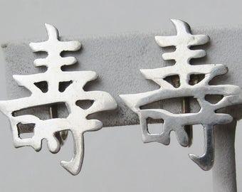 Vintage Japanese Symbol Longevity Sterling Silver Screwback Earrings