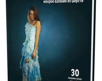 """Lubov Voronina's """"Felted Clothing.Encyclopedia"""" RUSSIAN EDITION"""