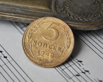 Vintage 1948 Soviet Russian coin. 5 kopecks.