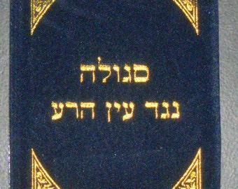Judaica Kabbalah 2 Amulet Segula Remedy Evil Eye Protection Wealth Shiviti