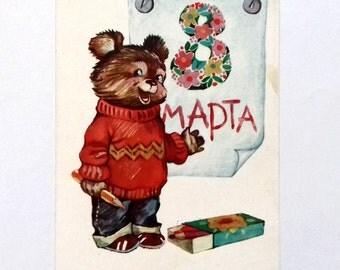 March 8, Vintage Soviet postcard International Women's Day, Unused Postcard, Artist Ozhegova, 1985
