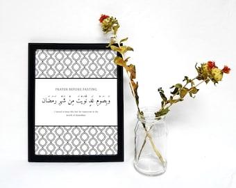 Prayer Before Fasting Ramdhan, Islamic Art Printable