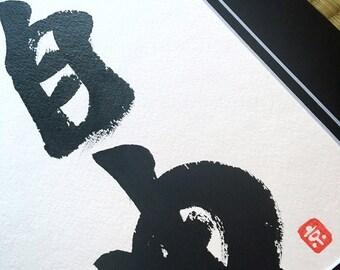 Freedom - Japanese Calligraphy Kanji Art