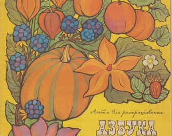 "UNUSED Coloring Book from Soviet Era - 70s - ""The ABC of vegetables"" - realistic Illustration - coloring book for children - Text in Russian"