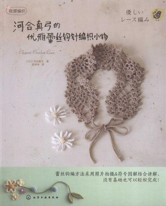 Easy Crochet Book Cover ~ Easy crochet patterns japanese craft book