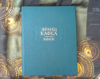 "Russian Book 1990 Franz Kafka Castle. Photos and illustrations. Collectible Academic series ""Literary Monuments"""