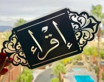 Islamic Art-Islamic bookmarks-Arabic Calligraphy-Islamic Papercut Bookmark-Islamic gifts-Islamic Calligraphy-Muslim gift-Islam-Iqra bookmark
